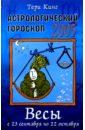 Кинг Тери Астрологический гороскоп на 2005 год. Весы. 23 сентября - 22 октября