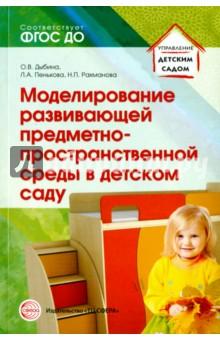 Моделирование развивающей. предметно-пространственной среды в детском саду. Методическое пособие