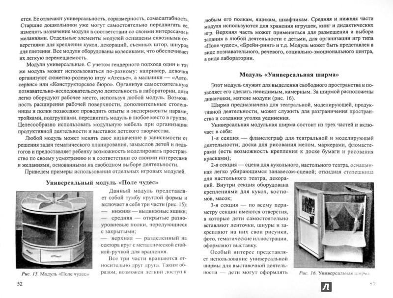 Иллюстрация 1 из 9 для Моделирование развивающей. предметно-пространственной среды в детском саду. Методическое пособие - Дыбина, Пенькова, Рахманова | Лабиринт - книги. Источник: Лабиринт