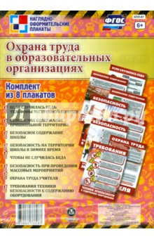 Комплект плакатов. Охрана труда в образовательных организациях. Комплект из 8 плакатов. ФГОС комплект плакатов антикоррупционная безопасность фгос