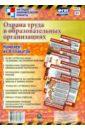 Комплект плакатов. Охрана труда в образовательных организациях. Комплект из 8 плакатов. ФГОС комплект плакатов безопасность в образовательной организации