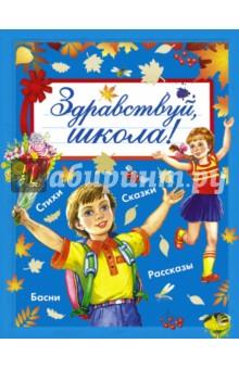 Здравствуй, школа! пасхальное чудо рассказы русских писателей