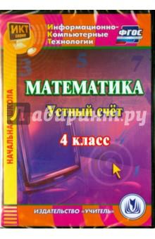 Математика. 4 класс. Устный счет. ФГОС (CDрс) трудовой договор cdpc