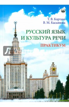 Русский язык и культура речи. Практикум латинский язык и культура древнего рима для старшеклассников