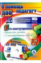 Лего-конструирование 5-10 лет Программа + CD, Мельникова Ольга Владимировна