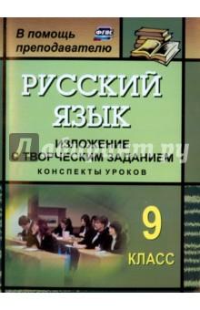 Русский язык. 9 класс. Изложение с творческим заданием. Конспекты уроков. ФГОС