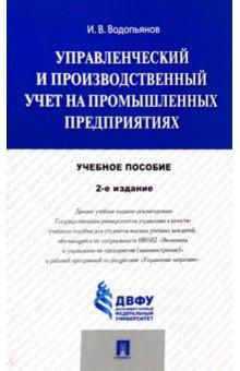 Управленческий и производственный учет на промышленных предприятиях. Учебное пособие связь на промышленных предприятиях
