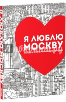Я люблю Москву. Мой творческий альбом для прогулок я люблю петербург мой творческий альбом для прогулок бегак о издательство клевер ут 00013619