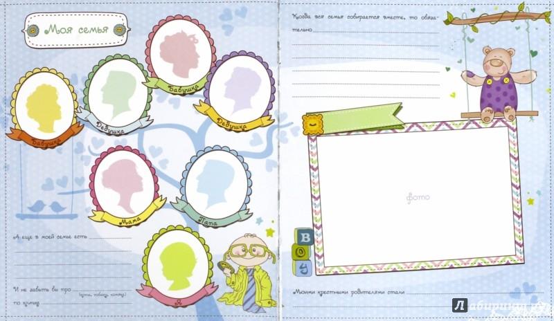Иллюстрация 1 из 18 для Наш малыш. Первые достижения и рекорды крохи   Лабиринт - сувениры. Источник: Лабиринт