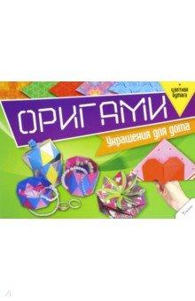 Книга Оригами. Украшения для дома + цветная бумага