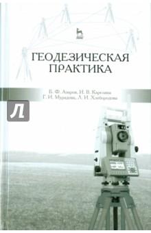 Геодезическая практика. Учебное пособие о ф кузнецов спутниковая геодезия