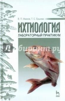 Ихтиология. Лабораторный практикум. Учебное пособие интернет зоомагазин рыб доставка по россии