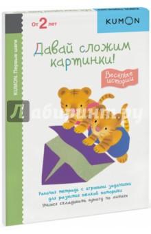 KUMON. Первые шаги. Давай сложим картинки! Веселые истории kumon книга давай вырезать весёлые истории рабочая тетрадь kumon от 2 лет