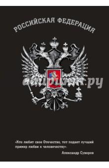 Блокнот Российской Федерации (Суворов) блокноты эксмо блокнот романтика каждый день интерактивный блок