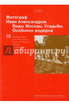 Фотограф Иван Александров. Виды Москвы. Усадьбы. Особняки модерна