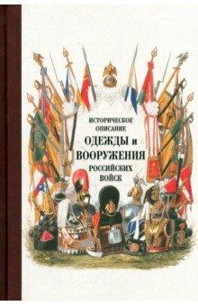Историческое описание одежды и вооружения российских войск. Часть 15 микрозим септи трит в новосибирске