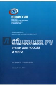 НАТО. Мифы и реальность. Уроки для истории России и мира