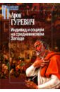 Гуревич Арон Яковлевич Индивид и социум на средневековом Западе цена