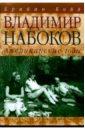 Бойд Брайан В. Набоков: американские годы: Биография