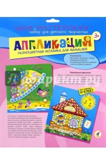 """Разноцветная мозаика для малышей """"Домик. Зонтик"""" (2830)"""