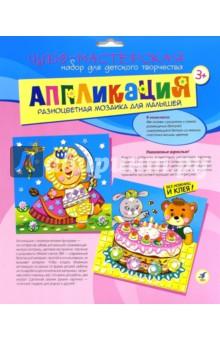 """Разноцветная мозаика для малышей """"Торт. Лев"""" (2834)"""