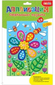 Купить Сверкающая мозаика Цветочек (2959), Дрофа Медиа, Аппликации