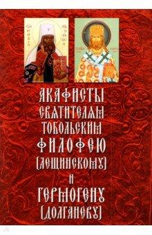 Акафисты святителям Тобольским Филофею и Гермогену