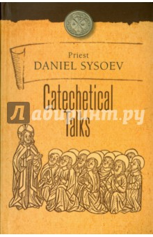 Catechetical Talks сборник статей science and life proceedings of articles the international scientific conference czech republic karlovy vary – russia moscow 28–29 april 2016