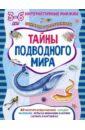 Петрова Марта Тайны подводного мира. Книжка с наклейками