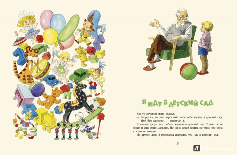 Иллюстрация 1 из 50 для Настин секрет - Сергей Макеев | Лабиринт - книги. Источник: Лабиринт