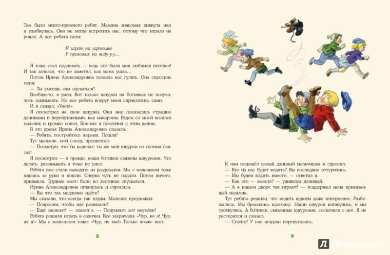 Иллюстрация 3 из 50 для Настин секрет - Сергей Макеев | Лабиринт - книги. Источник: Лабиринт