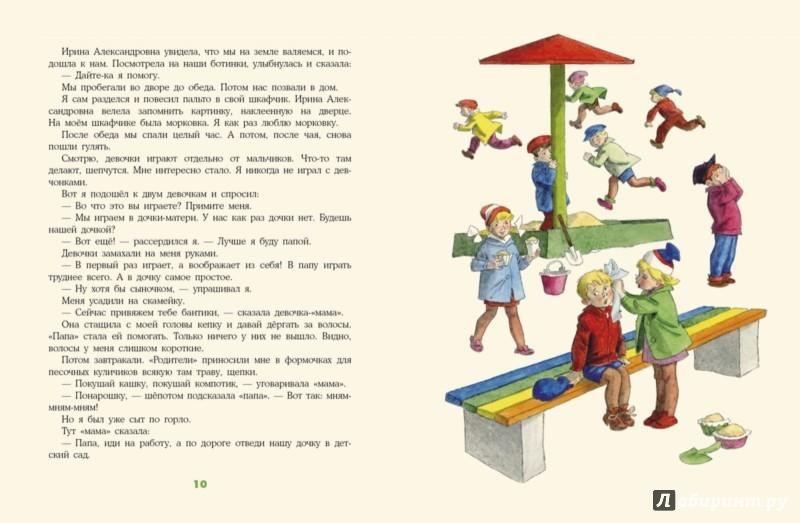 Иллюстрация 4 из 50 для Настин секрет - Сергей Макеев | Лабиринт - книги. Источник: Лабиринт