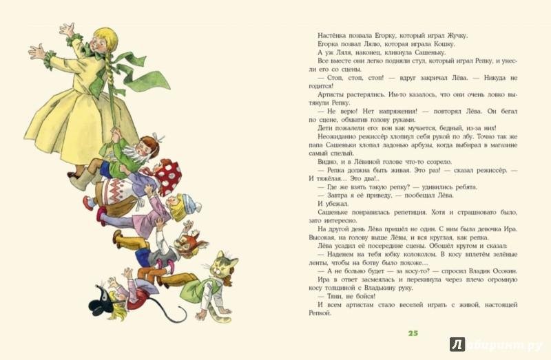 Иллюстрация 7 из 50 для Настин секрет - Сергей Макеев | Лабиринт - книги. Источник: Лабиринт