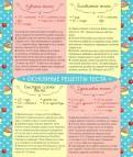 Основные рецепты теста