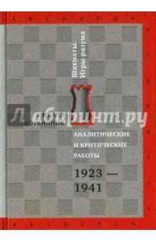 Аналитические и критические работы. 1923-1941 педагогическая москва справочник календарь на 1923 год