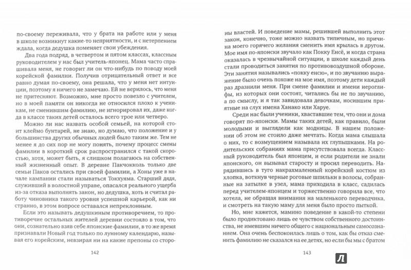Иллюстрация 1 из 32 для Забытый вкус кислички - Пак Вансо | Лабиринт - книги. Источник: Лабиринт