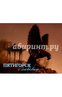 Пятигорск с любовью. Фотоальбом