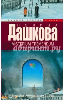 Источник счастья. Книга 2. Misterium Tremendum. Тайна искусство счастья тайна счастья в шедеврах великих художников