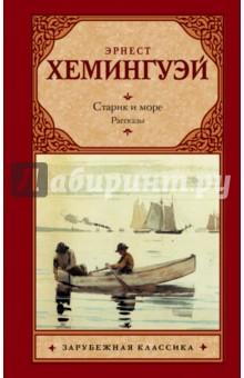 Обложка книги Старик и море. Повесть. Рассказы