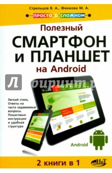 Полезный смартфон и планшет на Аndroid. 2 книги в 1 планшет и смартфон на базе android для ваших родителей