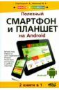 Обложка Полезный смартфон и планшет на Аndroid