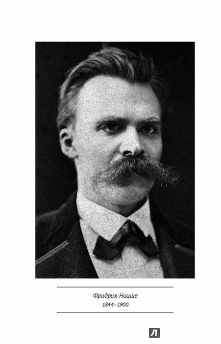 a biography of friedrich neitzche Friedrich nietzsche (copyright © 2005 piero scaruffi | legal restrictions - termini d'uso ) philosophy of nature philosophy of society philosophy of ethics.
