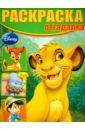 Раскраска-отгадалка. Классические персонажи Disney (№1513)