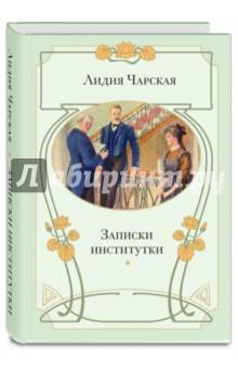Книга Записки институтки. Чарская Лидия Алексеевна