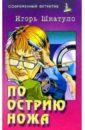 Шкатуло Игорь По острию ножа: Роман