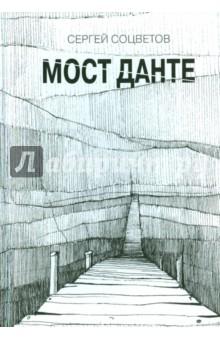 Мост Данте. Стихотворения мост дружбы дуслык купере