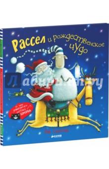 Рассел и рождественское чудо юрий меркеев рождественскоечудо для семейного чтения