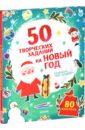 Данилова Лидия 50 творческих заданий на Новый год
