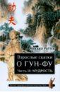 Взрослые сказки о Гун-Фу. Часть III: Мудрость, Роттер Михаил Владимирович