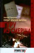 Солдат Красной империи. Гуру из Смерша